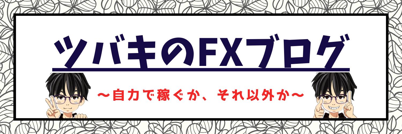 ツバキのFXブログ